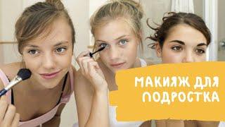 Макияж для подростка Новинки декоративной косметики Эйвон в деле