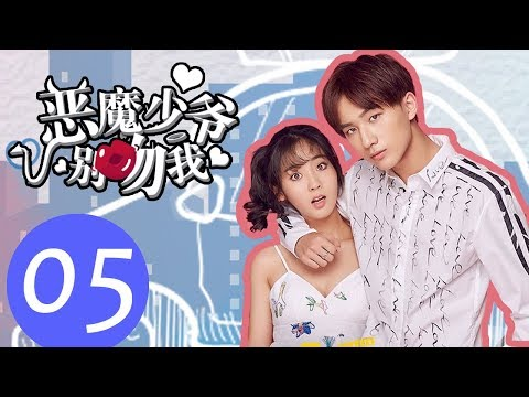 【ENG SUB】《恶魔少爷别吻我第一季 Master Devil Do Not Kiss Me S1》EP05——主演:李宏毅、邢菲、符龙飞、晓凡