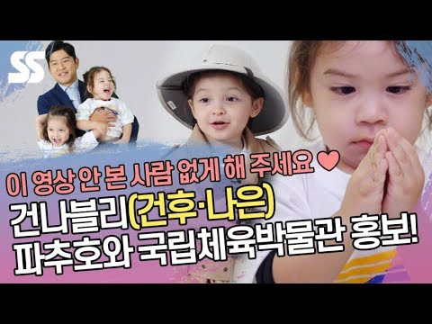 '귀여움 대폭발'…건나블리(건후·나은), 박주호와 국립체육박물관 홍보! 댄스 댄스!