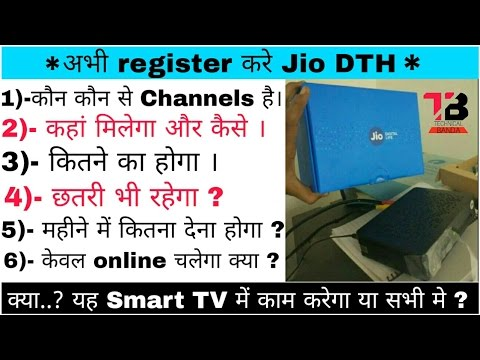 Jio News :  Reliance Jio DTH Services | Jio set top box online booking and Registration in India