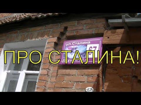 Поездка в ОСЕТИЮ. Улица СТАЛИНА и необычные таблички на домах.