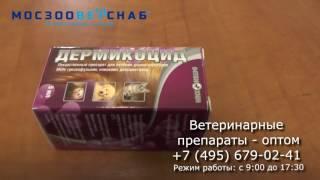Ветеринарный препарат  Дермикоцид инструкция