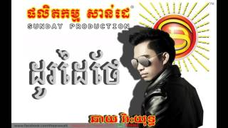 Video do dai thea chhay vireakyuth full song download MP3, 3GP, MP4, WEBM, AVI, FLV Desember 2017