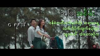 Download lagu G Fatt - A Phyu A Sein(အဖြူအစိမ်း) Lyrics