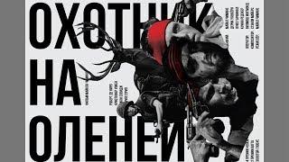 Охотник на оленей - Русский трейлер HD 2019