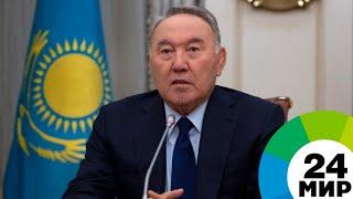 Назарбаев рассказал, почему отправил правительство в отставку - МИР 24