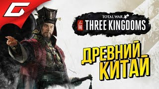 Total War: THREE KINGDOMS ➤ Прохождение #1 ➤ ЭПОХА ТРОЕЦАРСТВИЯ