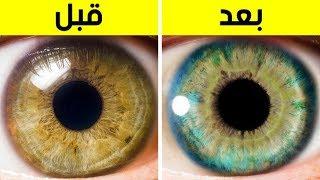7 أشياء يمكنها أن تغيّر لون عينيك