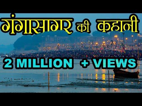 Video - https://youtu.be/7f2NuKTV1R8    🙏 🌹🌹             🌹गंगा सागर की कहानी🌹                  जय श्री गंगा मैया जी                         🌹🌹🌹                           🙏🙏