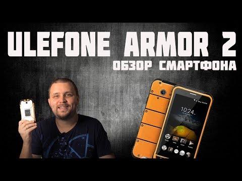 Ulefone Armor 2 Обзор защищённого смартфона