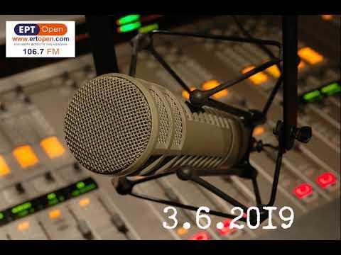3.6.2019 Συνέντευξη της Ν.Βαλαβάνη στην ΕΡΤ OPEN για το εκλογικό αποτέλεσμα και τις επερχόμενες βουλευτικές εκλογές