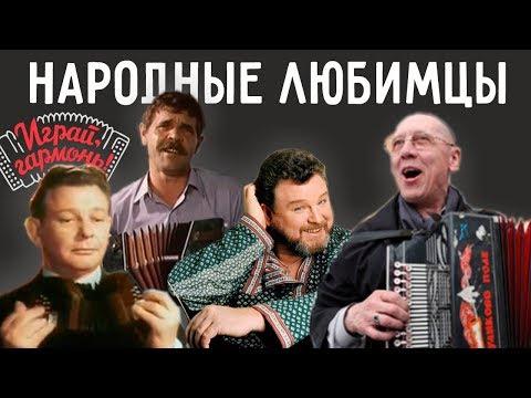 Любимые Артисты в «Играй-гармони»: П. Рудаков, М. Евдокимов, А. Булдаков, В. Золотухин