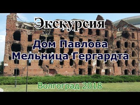 Фото-видео экскурсия по мемориальному комплексу Дом Павлова (Волгоград 2018)