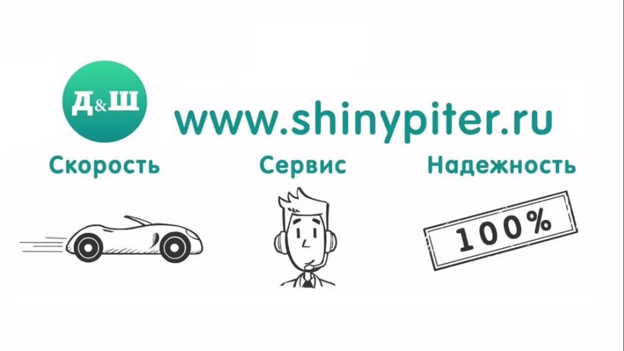 Интернет-магазин шин и дисков «колесо»: дешевые шины, диски, аккумуляторы купить в спб. Хорошие колеса санкт-петербург.