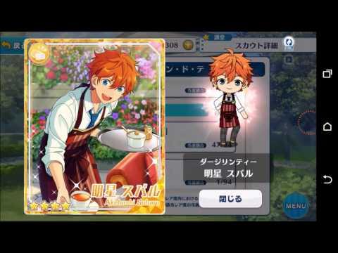 The SubaNatsu Quest ☆ Salon de The and Natsume Birthday scout