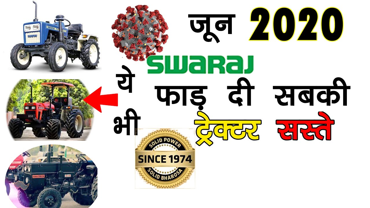TOP 5 SWARAJ TRACTOR PRICE IN INDIA- 2020 New Model Price- Review and Specification इन हिंदी