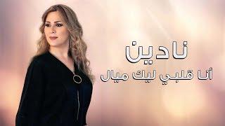 Nadine - Ana Albi Elaik Mayyal | نادين - أنا قلبي إليك ميال