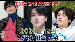 2020년 12월 남자 아이돌 순위 !!!