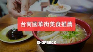 府城小吃不斷電!台南國華街美食推薦-ShopBack 帶你吃