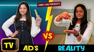 TV ADs vs REALITY || Sibbu Giri || Aashish Bhardwaj