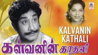 Kalvanin Kadhali (1995)