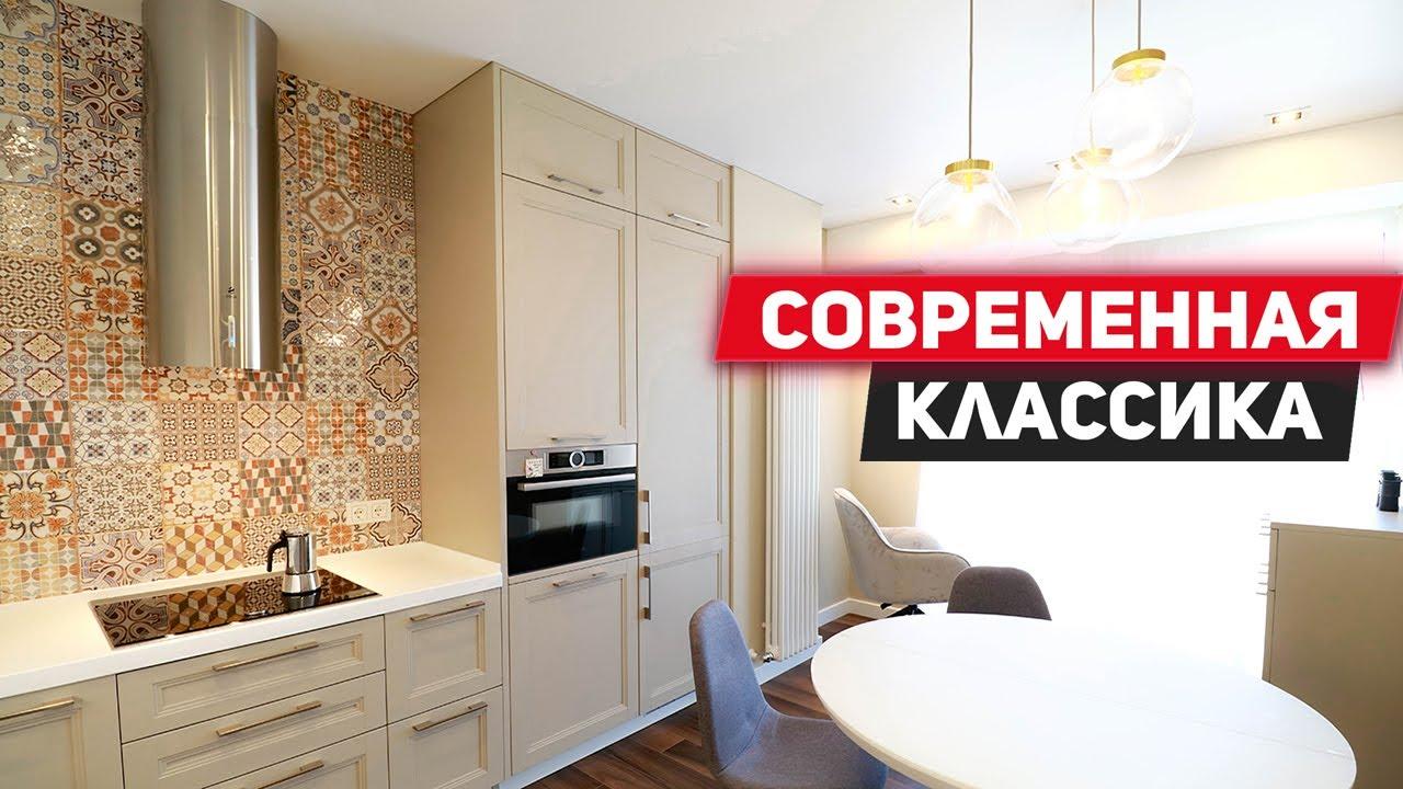 Обзор трехкомнатной квартиры - Современная классика. Дизайн интерьера и секреты ремонта