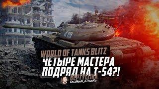 ВЕРТУШКА, ШО ТЫ СЪЕЛ?! 4 МАСТЕРА ПОДРЯД НА Т-54?! | WoT Blitz