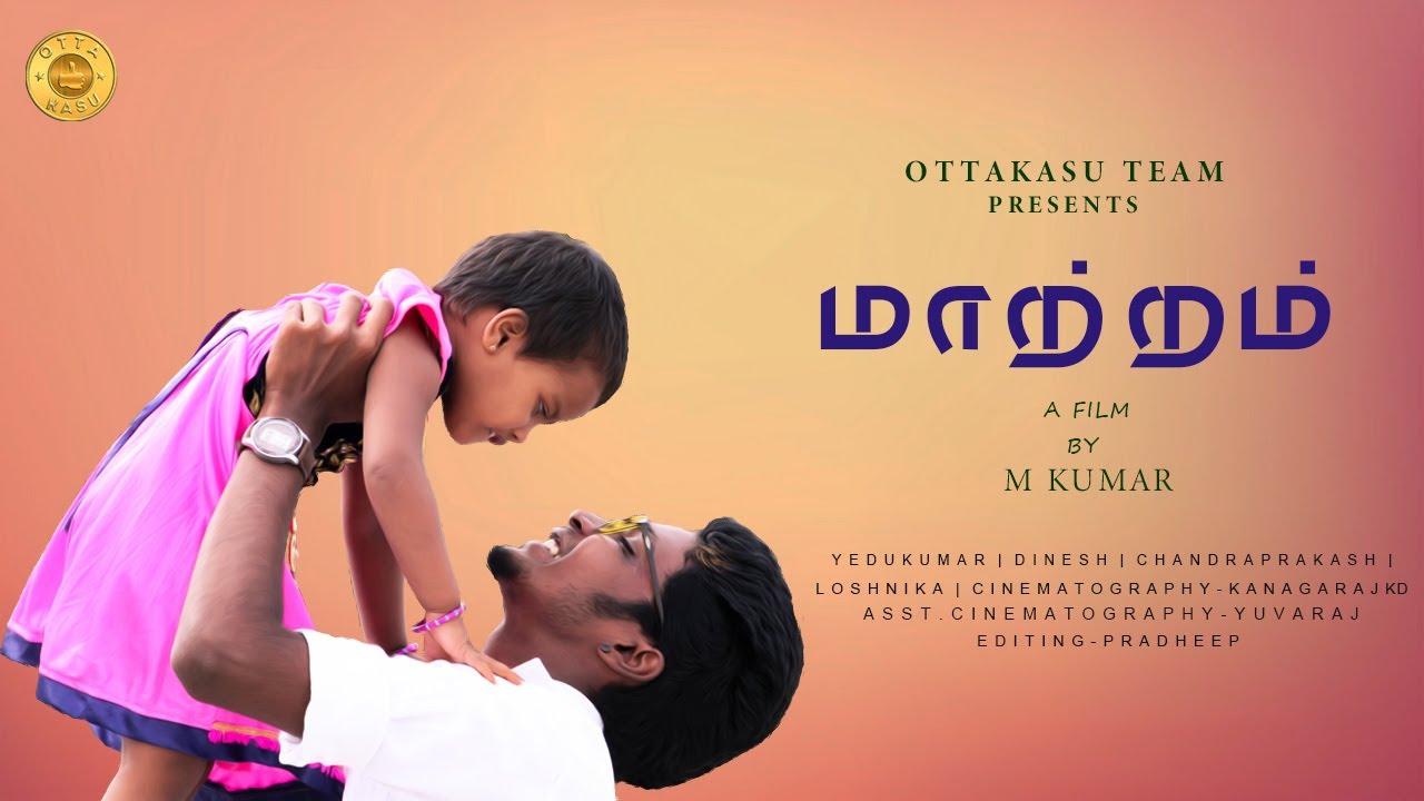 MATRAM tamil short film