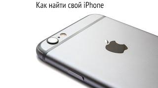 видео Найти айфон icloud с компьютера? Легко!