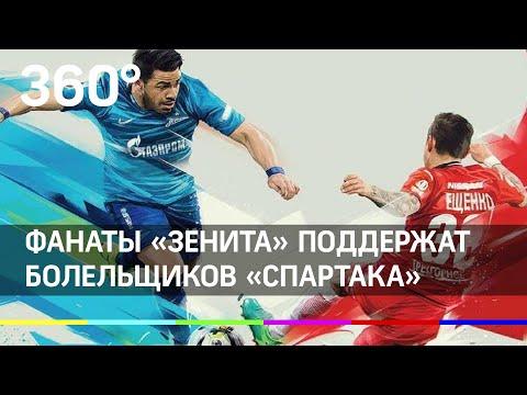 """""""Зенит"""" уходит за """"Спартак"""""""