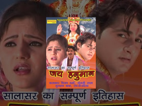 Jai Hanuman || जय हनुमान || Vijay Verma || Salasar Ka Itihash || Hindi Full Movies