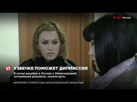 Посольство Узбекистана в России может Нилуфар Мамасаидовой вернуть ребенка