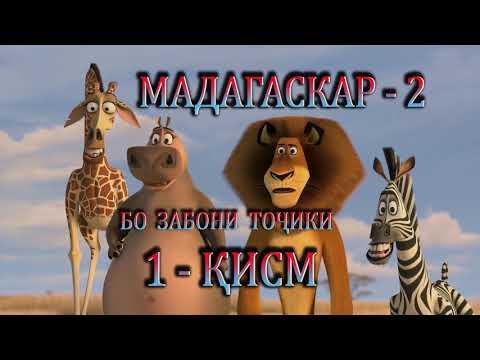Мадагаскар 2. Кисми-1. Бо забони точики лахчави