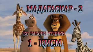 мАДАГАСКАР ТОЧИКИ