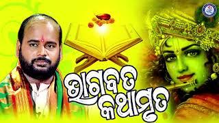 Shri Bhagabata Kathamruta | ଶ୍ରୀ ଭାଗବତ କଥାମୃତ । ପଣ୍ଡିତ ଚରଣ ରାମଦାସଙ୍କ କଣ୍ଠରେ ସୁନ୍ଦର କଥା ପ୍ରବଚନ