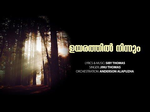 ഉയരത്തില് നിന്നും   Uyarathil ninnum   Radio Wind   Christian Devotional Song  