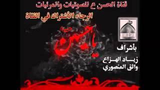 حسين فيصل  أفراح  سلام الله ياأبو القاسم {ص}
