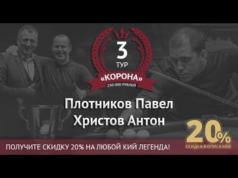 """Legend Cup """"Корона"""" 3-тур Плотников Павел - Христов Антон"""