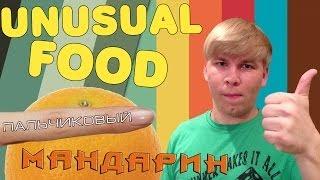 Unusual Food - пальчиковый мандарин.