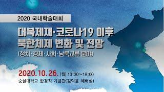 대북제재, 코로나 19 이후 북한체제 변화 및 전망_숭…