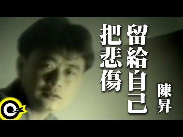 陳昇 Bobby Chen【把悲傷留給自己 I left sadness to myself】Official Music Video