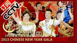 2013 央视春节联欢晚会 歌曲《中国味道》A Taste of China 凤凰传奇  CCTV春晚