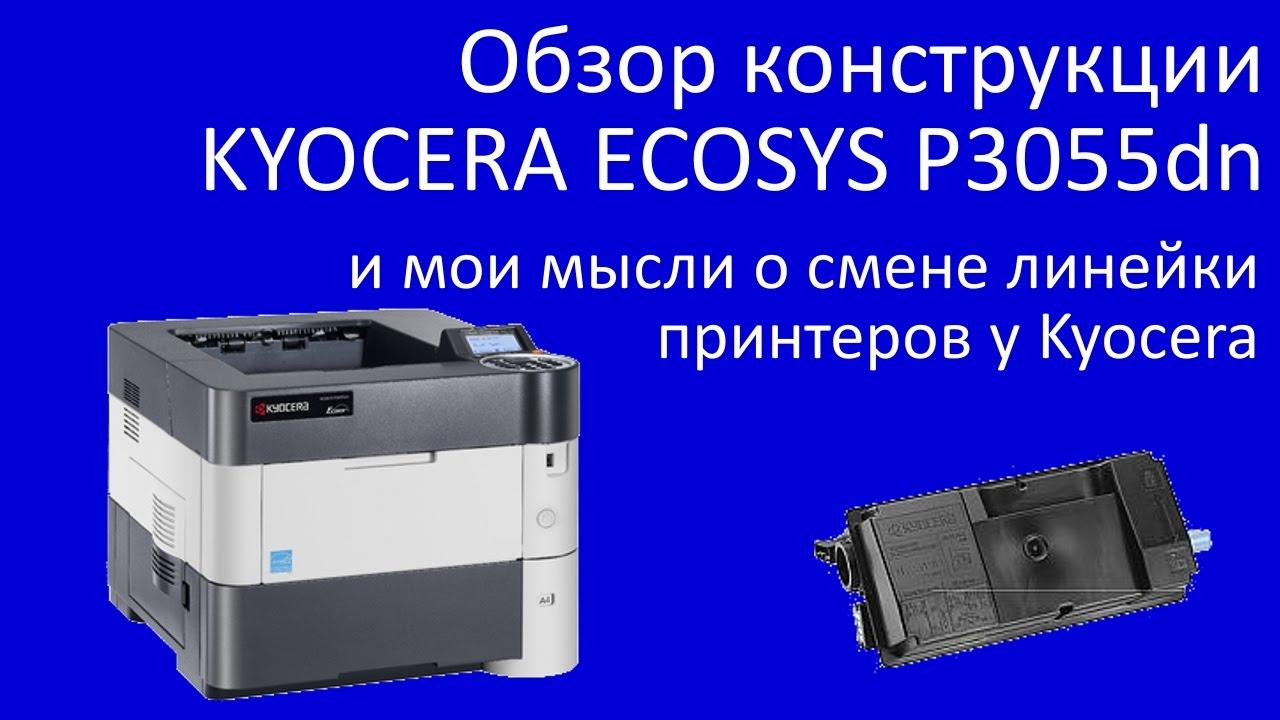 Мфу kyocera fs-1020mfp — купить сегодня c доставкой и гарантией по выгодной цене. 80 предложений в проверенных магазинах. Мфу kyocera.