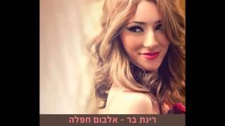 רינת בר   חפלה מטורפת   שחרור רשמי ! TETA   YouTubevia torchbrowser com