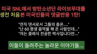"""""""놀라서 할말을 잃었다!"""" - SNL무대 해외반응"""