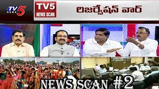 Lambada Vs Adivasi Fight | Reservation War | News Scan #2 | TV5 News