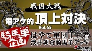 電アケ的頂上対決Vol.65【はやて軍団1 浅井朝倉騎馬単 対 小笠原流礼法陣】