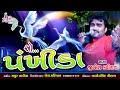 Jignesh Kaviraj New Song - O Pankhida - Audio Song