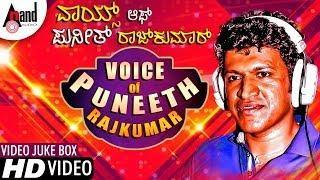 VOICE OF PUNEETH RAJKUMAR   Kannada Selected Songs 2018   Kannada HD Songs