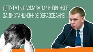 Депутаты размазали чиновников за дистанционное образование!